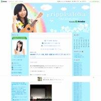 飯田里穂オフィシャルブログ「リッピーアロハ」Powered by Ameba
