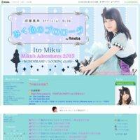 伊藤美来オフィシャルブログ「みく色のプロローグ」Powered by Ameba