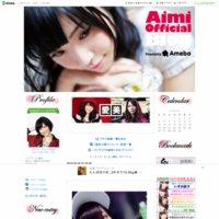 愛美オフィシャルブログ Powered by Ameba