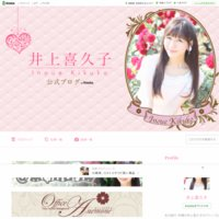井上喜久子オフィシャルブログ Powered by Ameba