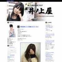 井ノ上奈々公式ブログ『井ノ上屋』