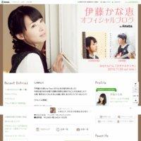 伊藤かな恵オフィシャルブログ「こっから見えるモノ☆」Powered by Ameba