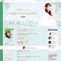 五十嵐裕美オフィシャルブログ「GIRL'S MAGIC」Powered by Ameba